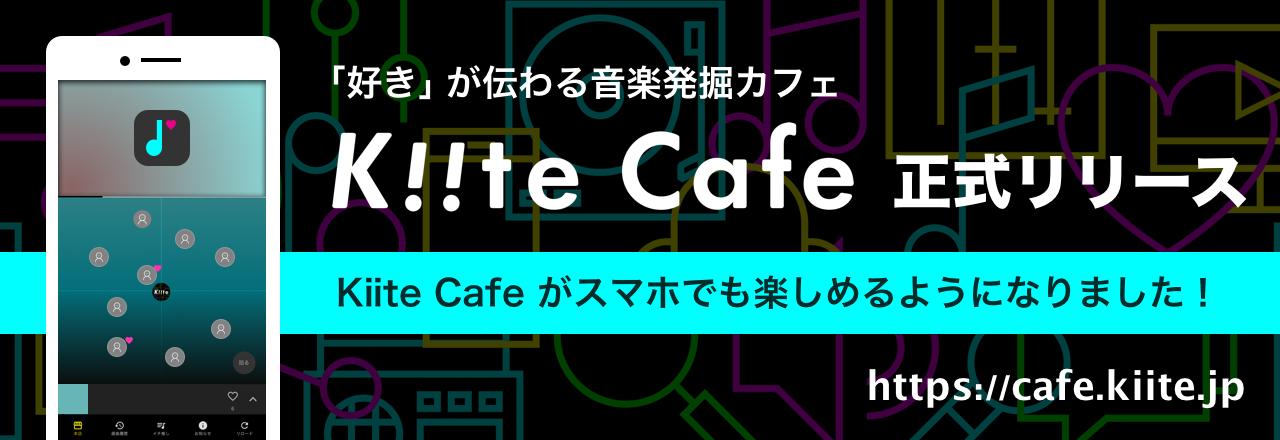 cafe_banner.png
